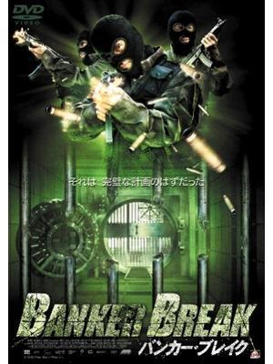 BANKER BREAK バンカー・ブレイク
