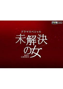 未解決の女 警視庁文書捜査官~緋色のシグナル~