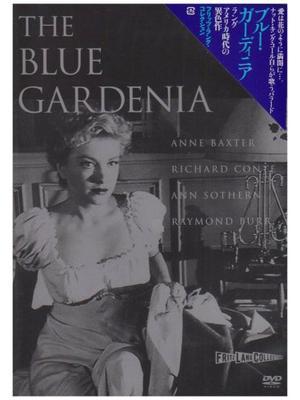 青いガーディニア/ブルー・ガーディニア