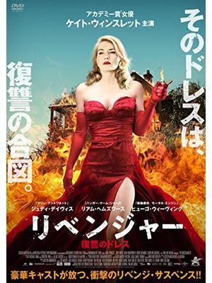 リベンジャー 復讐のドレス/復讐のドレスコード