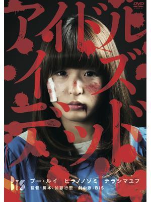 MOOSIC PRODUCTS!/アイドル・イズ・デッド