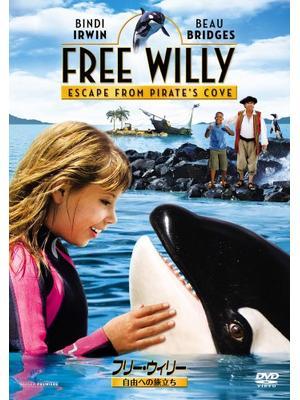 フリー・ウィリー 自由への旅立ち