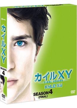 カイルXY シーズン4<ファイナル>