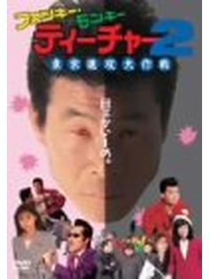 ファンキー・モンキー・ティーチャー2 東京進攻大作戦