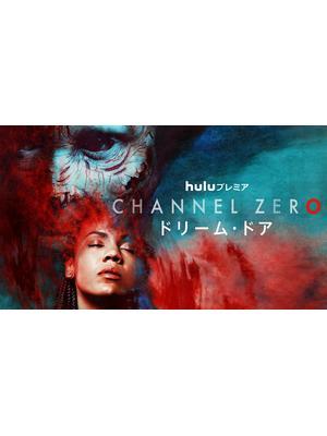 Channel ZERO: ドリーム・ドア