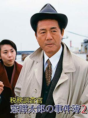 税務調査官・窓際太郎の事件簿2
