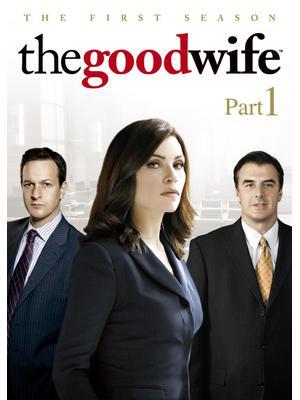 グッド・ワイフ 彼女の評決 シーズン1