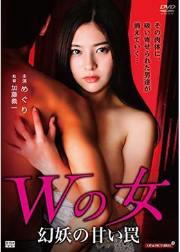 Wの女 幻妖の甘い罠/巨乳狩人 幻妖の微笑