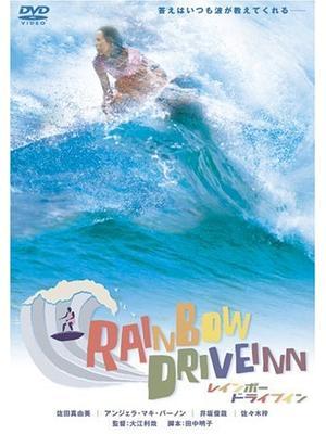 RAINBOW  DRIVEINN レインボー ドライブイン