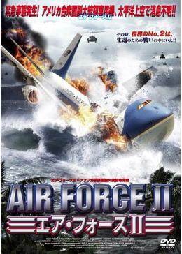 エア・フォース II