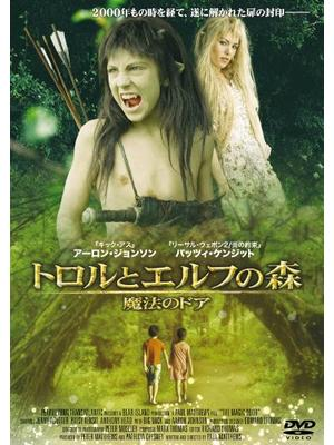 トロルとエルフの森/魔法のドア