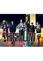 HiGH & LOW ~THE STORY OF S.W.O.R.D.~シーズン2
