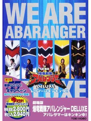 劇場版 爆竜戦隊アバレンジャー DELUXE アバレサマーはキンキン中!