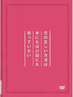 恋の正しい方法は本にも設計図にも載っていない