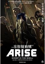 攻殻機動隊ARISE border:4 Ghost Stands Alone