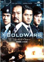 コールド・ウォー 香港警察 二つの正義