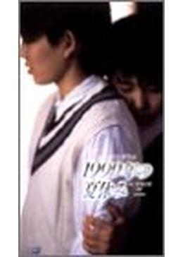 1999年の夏休み - 映画情報・レ...