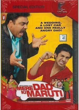 Mere Dad Ki Maruti(原題)