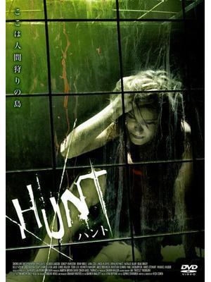 HUNT ハント