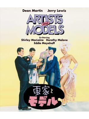 画家とモデル
