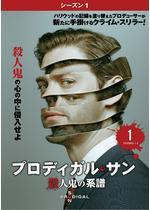 プロディガル・サン 殺人鬼の系譜