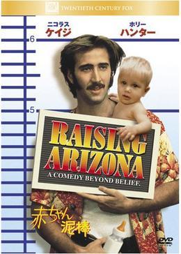赤ちゃん泥棒