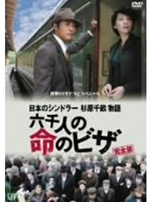日本のシンドラー 杉原千畝物語/六千人の命のビザ