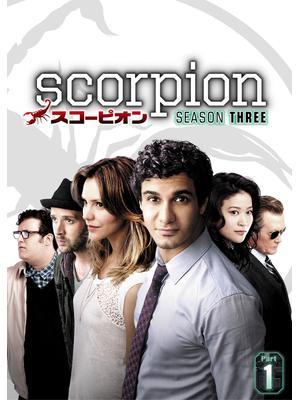 SCORPION/スコーピオン シーズン3