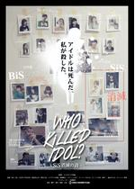 WHO KiLLED IDOL? SiS消滅の詩