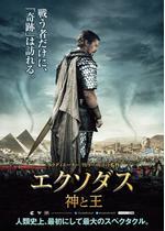 エクソダス:神と王