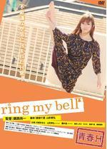 青春H ring my bell ~リング・マイ・ベル~