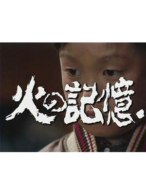 松本清張シリーズ・火の記憶