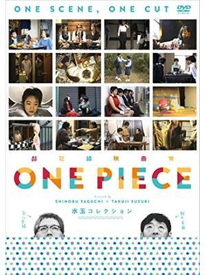超短編映画集 ONE PIECE 矢口史靖×鈴木卓爾監督作品 水玉COLLECTION