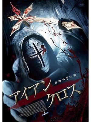 アイアン・クロス 最恐の十字剣