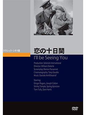 恋の十日間 I'll be Seeing You/戀の十日間