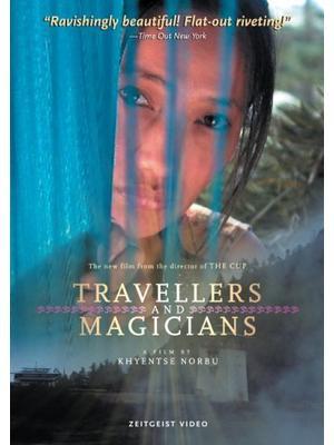 旅人とマジシャン