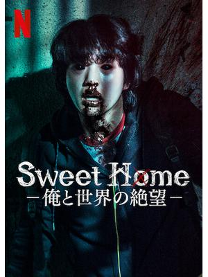 Sweet Home -俺と世界の絶望-