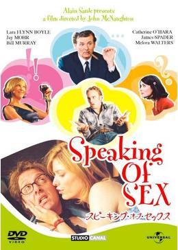 スピーキング・オブ・セックス