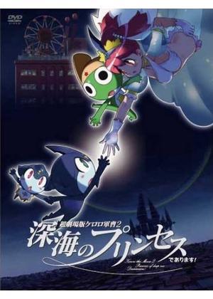 ケロロ軍曹 映画4