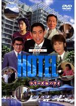 HOTELシリーズinハワイ