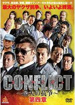 CONFLICT 〜最大の抗争〜 第四章