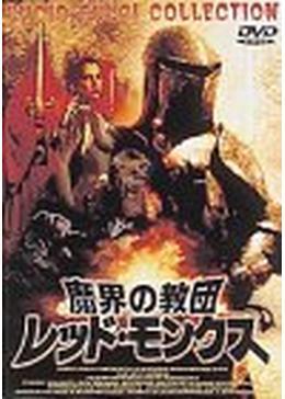 悪魔の教団/レッド・モンクス