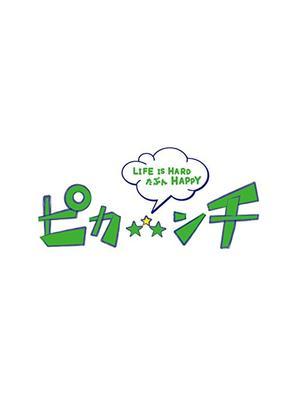 ピカ☆★☆ンチ LIFE IS HARD たぶん HAPPY