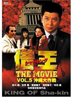 借王(シャッキング) THE MOVE/沖縄大作戦