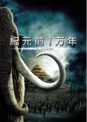 紀元前1万年 - 映画情報・レビュ...