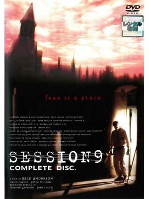 セッション9
