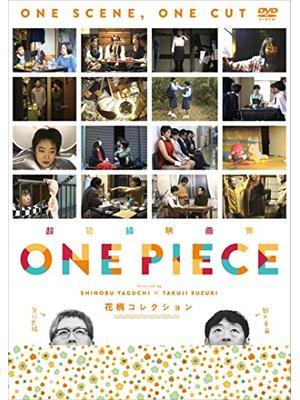 超短編映画集 ONE PIECE 矢口史靖×鈴木卓爾監督作品 花柄COLLECTION