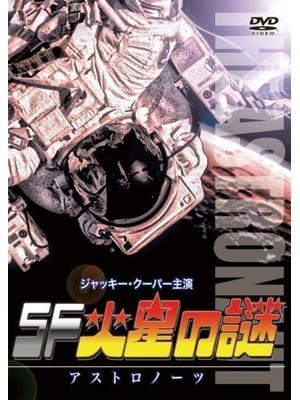 SF火星の謎 アストロノーツ