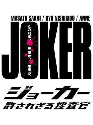 JOKER ジョーカー許されざる捜査官