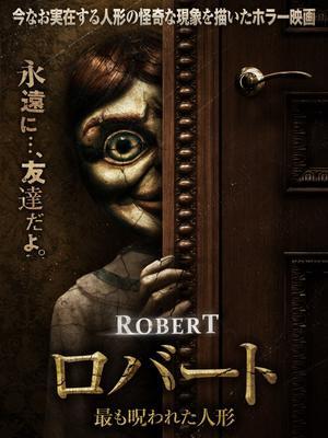 ロバート 最も呪われた人形